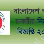 bd police job circular