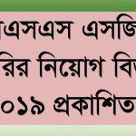 tmss ngo job circular 2019