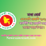 dhaka-board-ssc-result