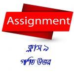 Class 9 Math Assignment Answer (১০০% সঠিক উত্তর)