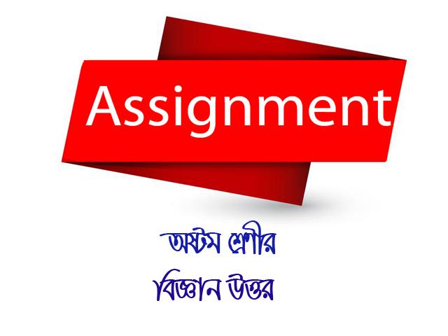 Class 8 Assignment Science Answer (বিজ্ঞান ১০০% সঠিক উত্তর)