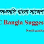 ssc bangla suggestion 2021