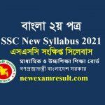 SSC Bangla 2nd pape New Syllabus